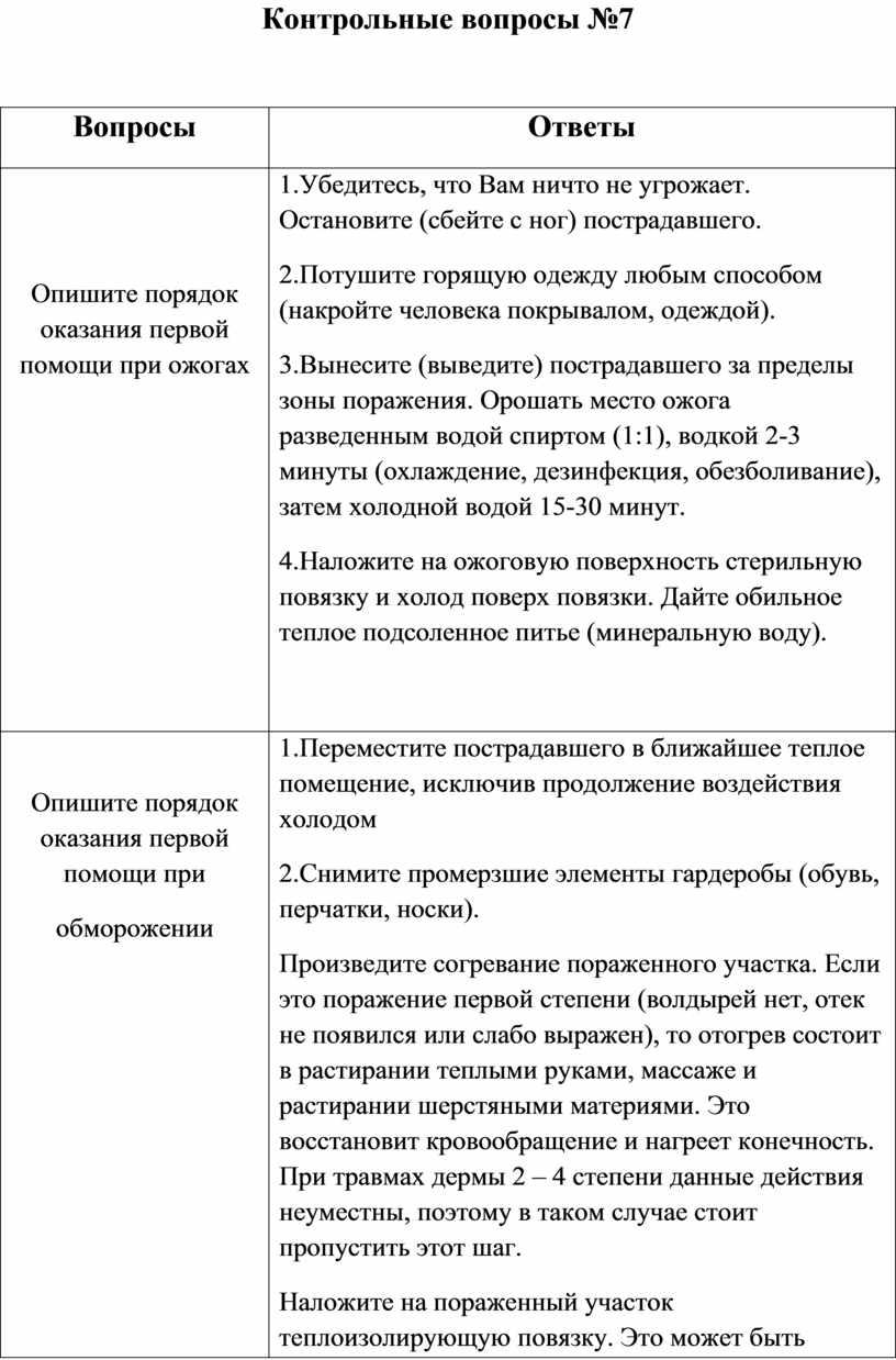 Контрольные вопросы №7