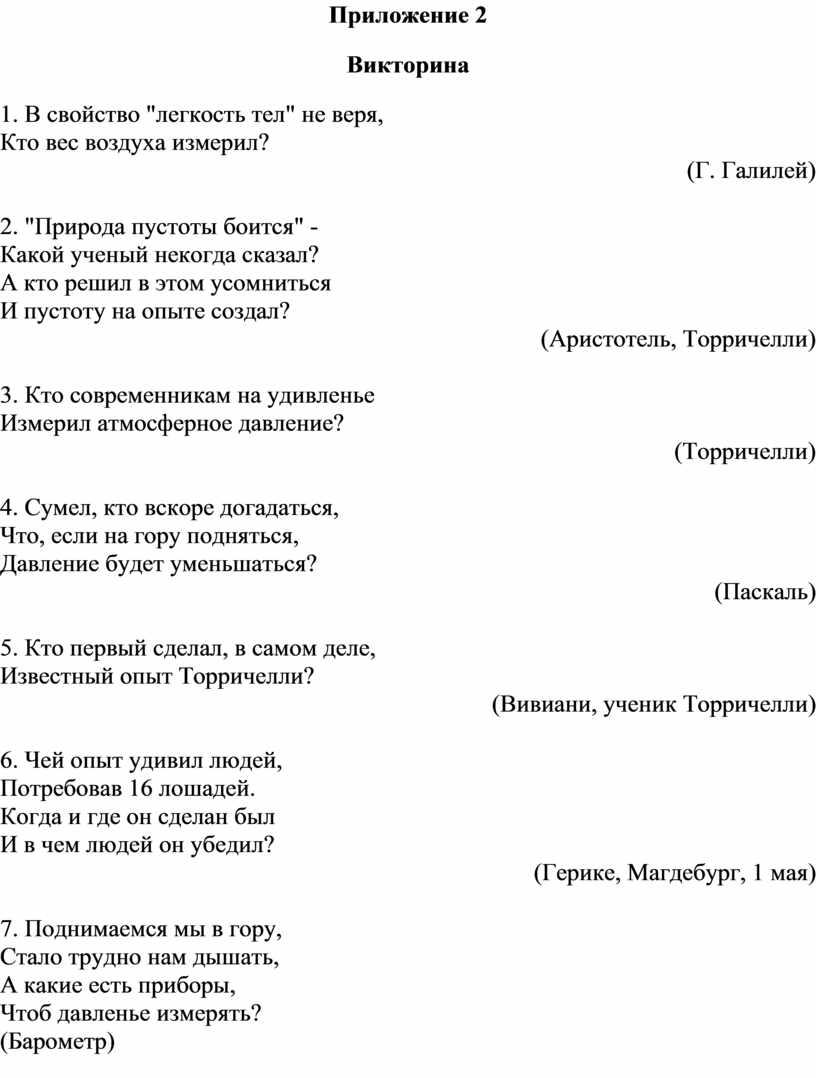 Приложение 2 Викторина 1.