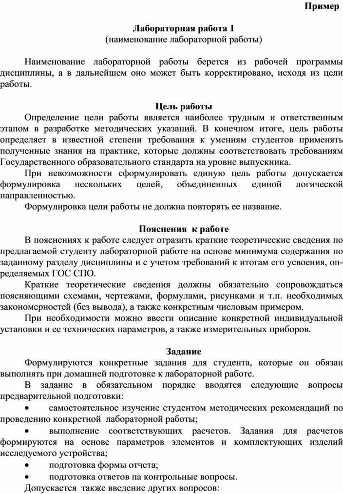 МЕТОДИЧЕСКИЕ РЕКОМЕНДАЦИИ ПО ОРГАНИЗАЦИИ И ПРОВЕДЕНИЮ ЛАБОРАТОРНЫХ ЗАНЯТИЙ