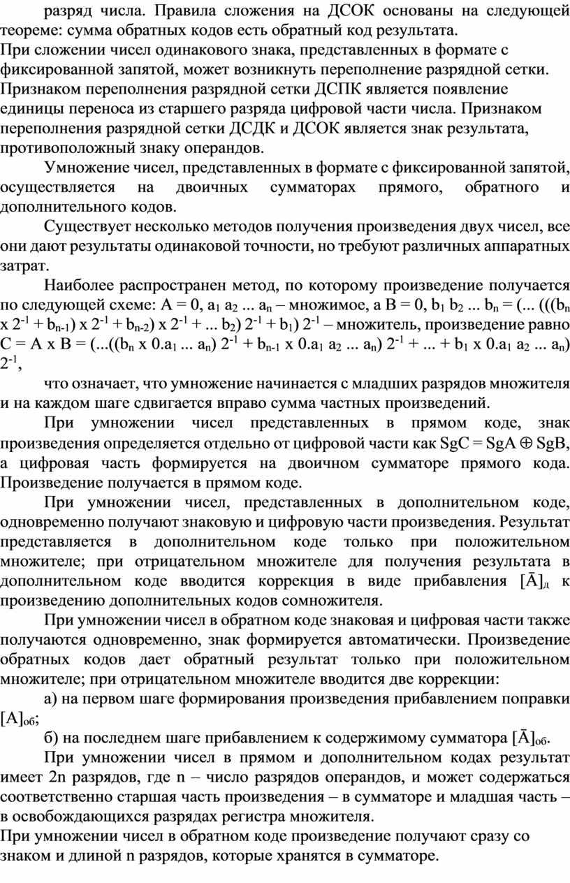 Правила сложения на ДСОК основаны на следующей теореме: сумма обратных кодов есть обратный код результата