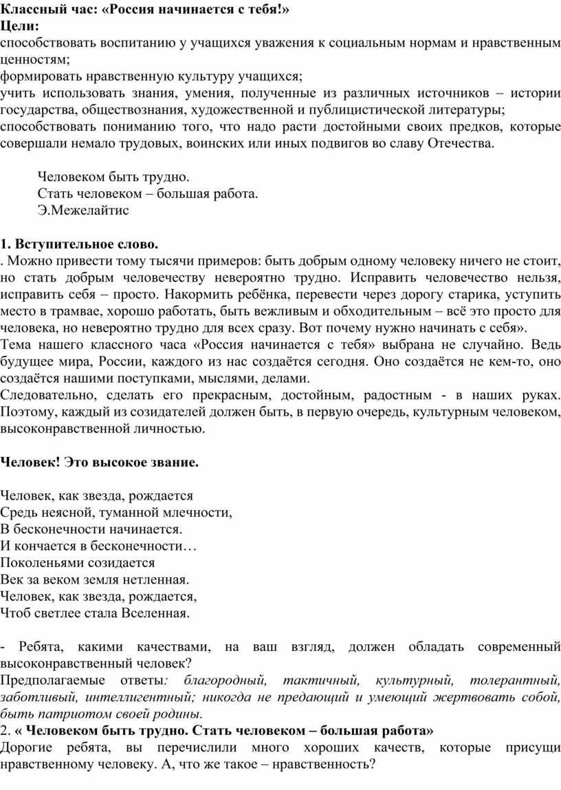 Классный час: «Россия начинается с тебя!»