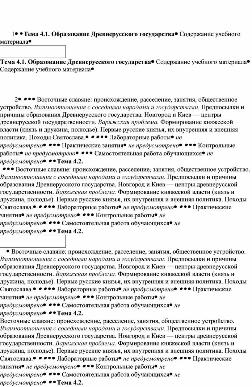 Тема 4.1. Образование Древнерусского государства