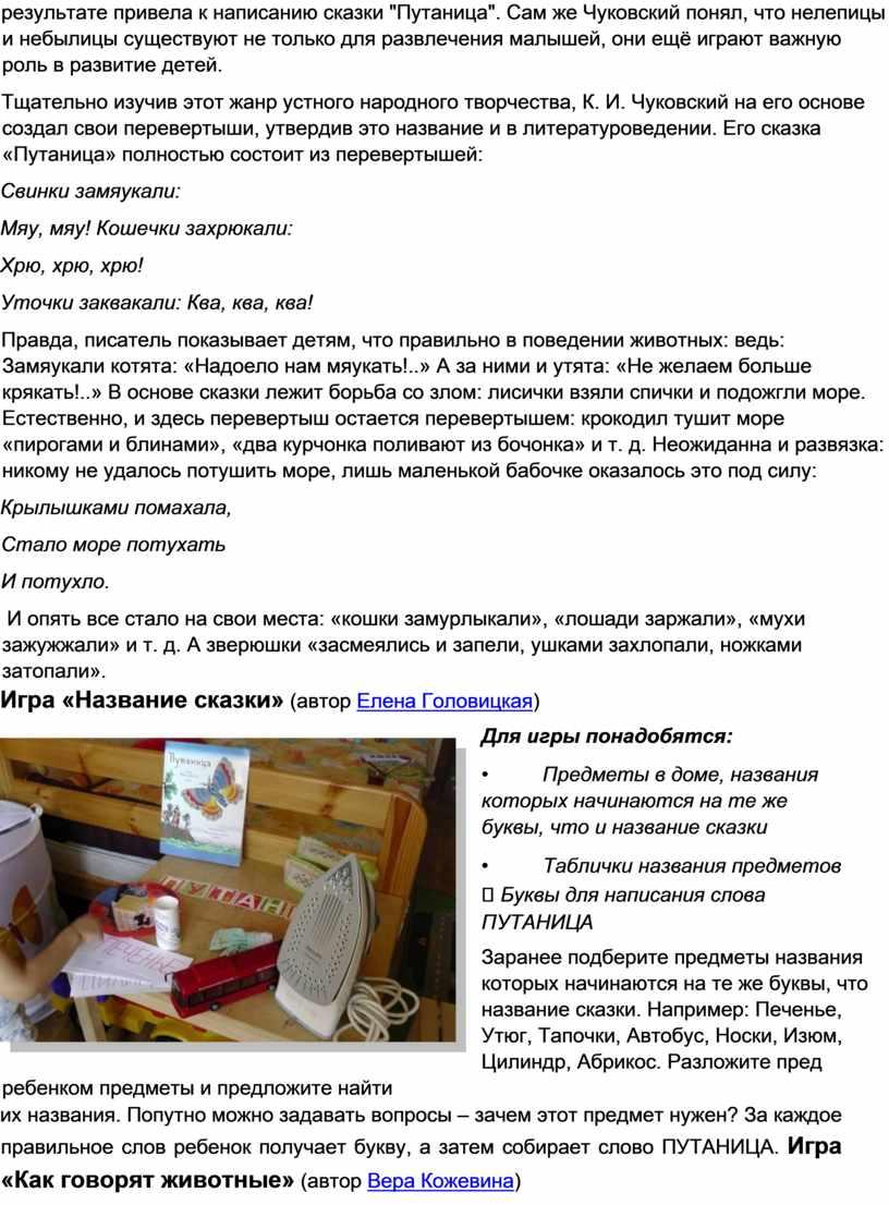 """Путаница"""". Сам же Чуковский понял, что нелепицы и небылицы существуют не только для развлечения малышей, они ещё играют важную роль в развитие детей"""