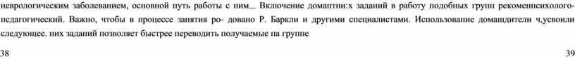 Включение домаптни:х заданий в работу подобных групп рекоменпсихолого-псдагогический