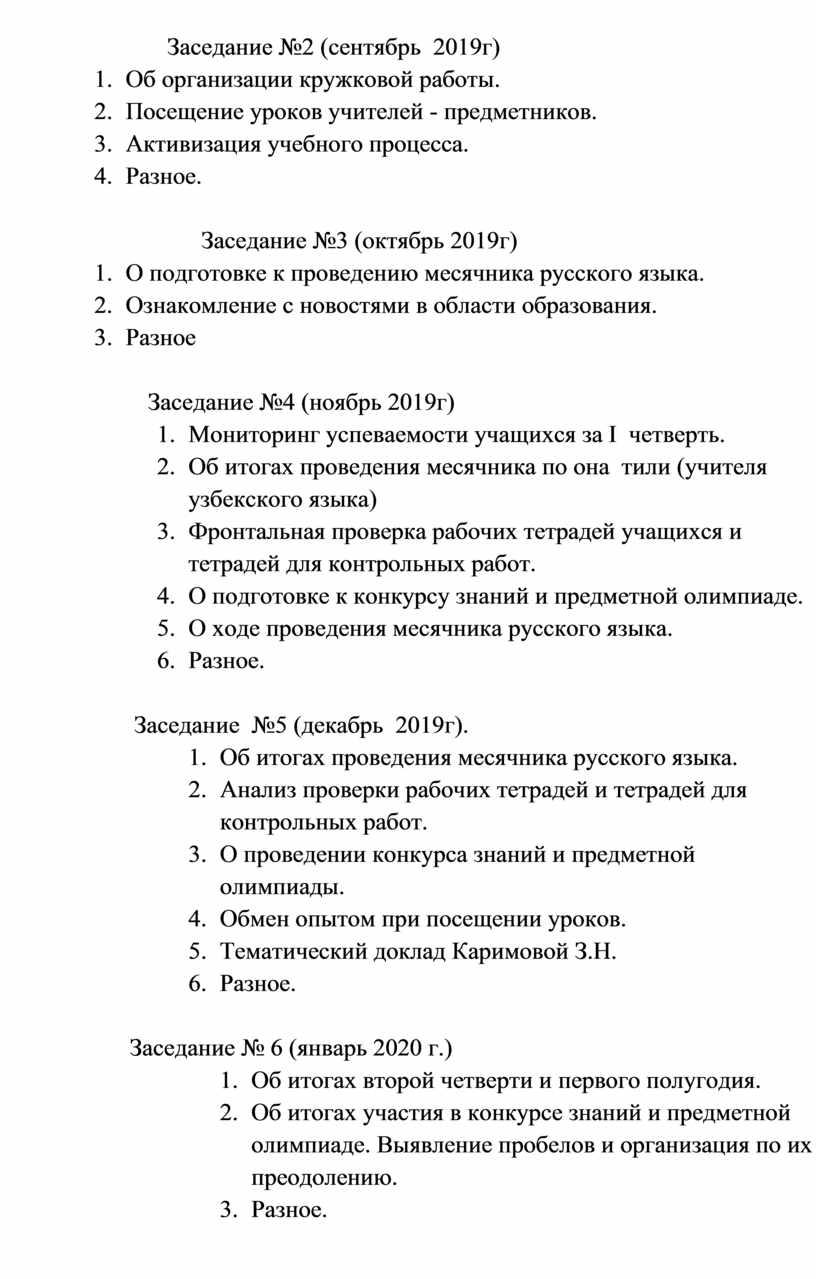 Заседание №2 (сентябрь 2019г) 1