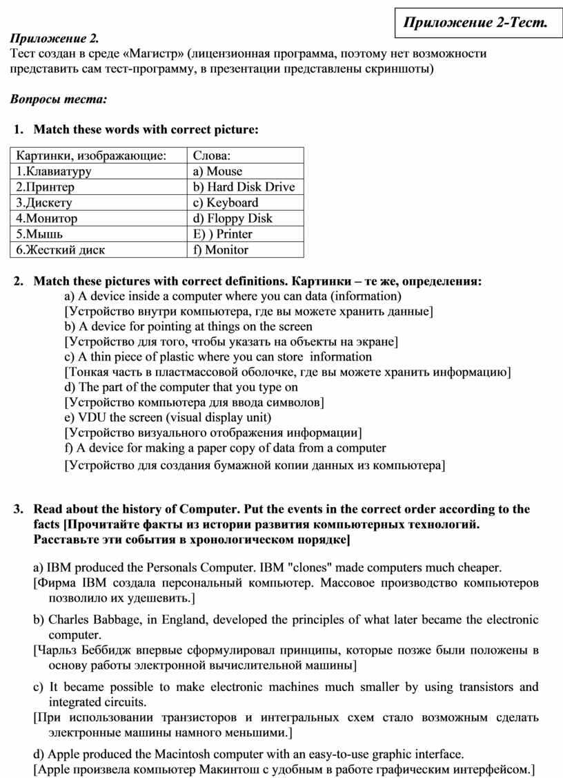 Приложение 2-Тест.