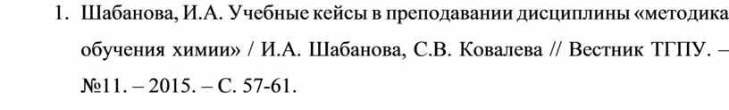 Шабанова, И.А. Учебные кейсы в преподавании дисциплины «методика обучения химии» /