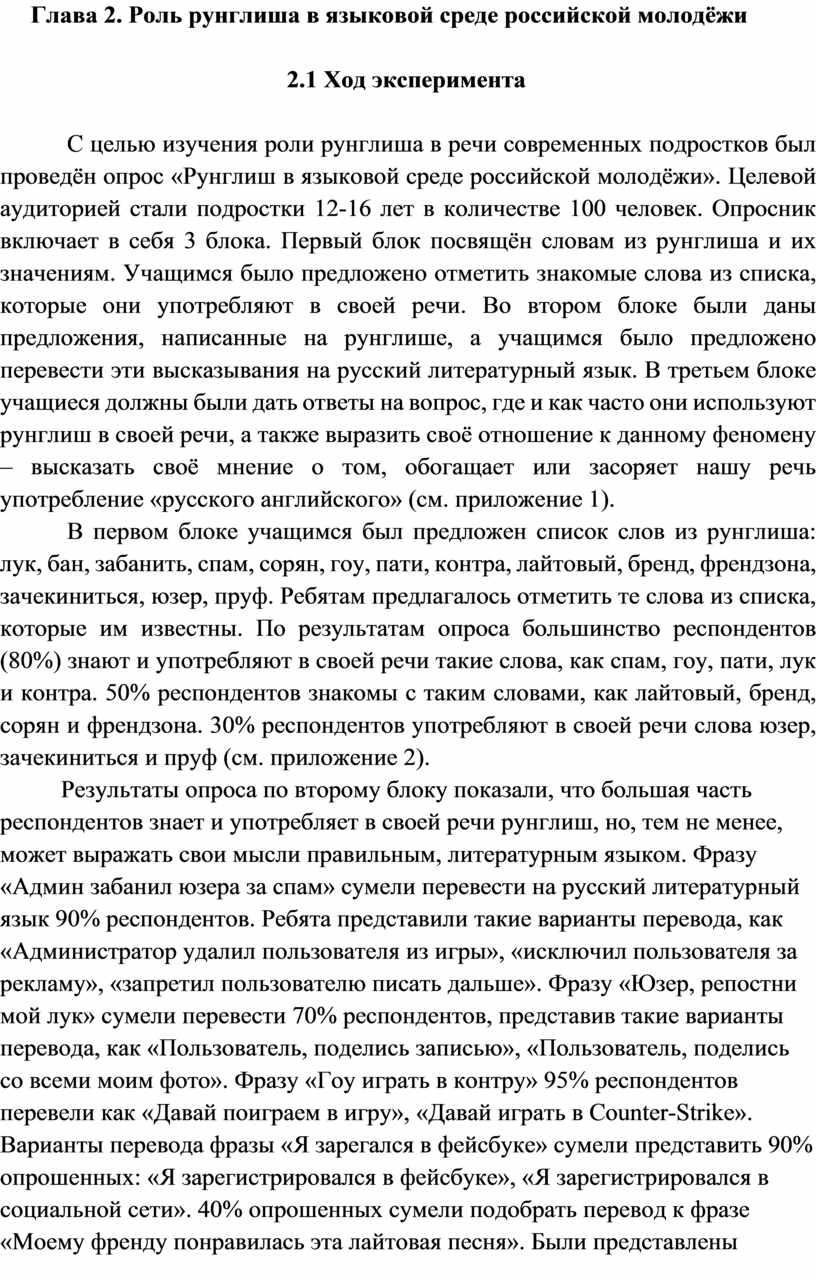 Глава 2. Роль рунглиша в языковой среде российской молодёжи 2