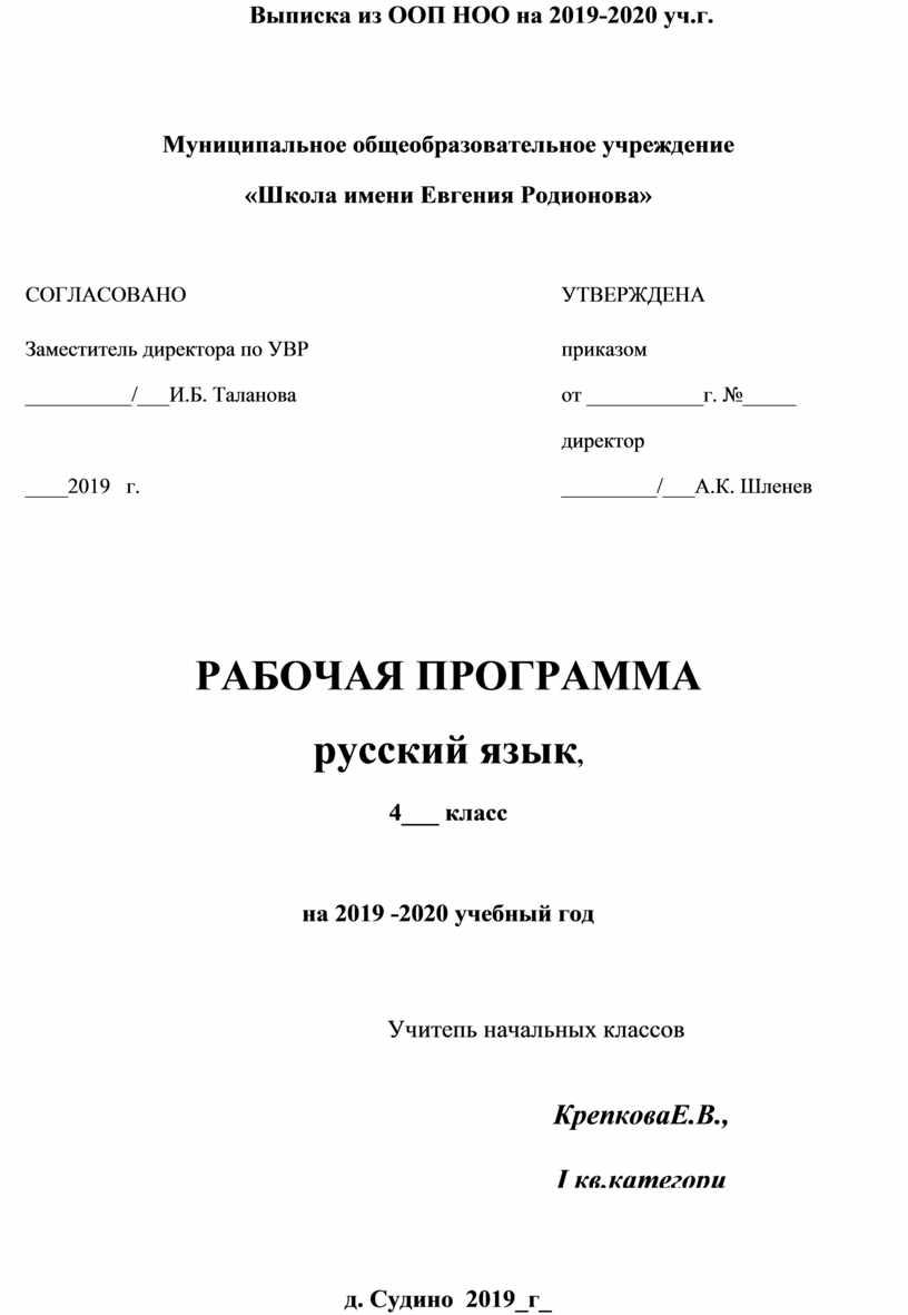 Выписка из ООП НОО на 2019-2020 уч