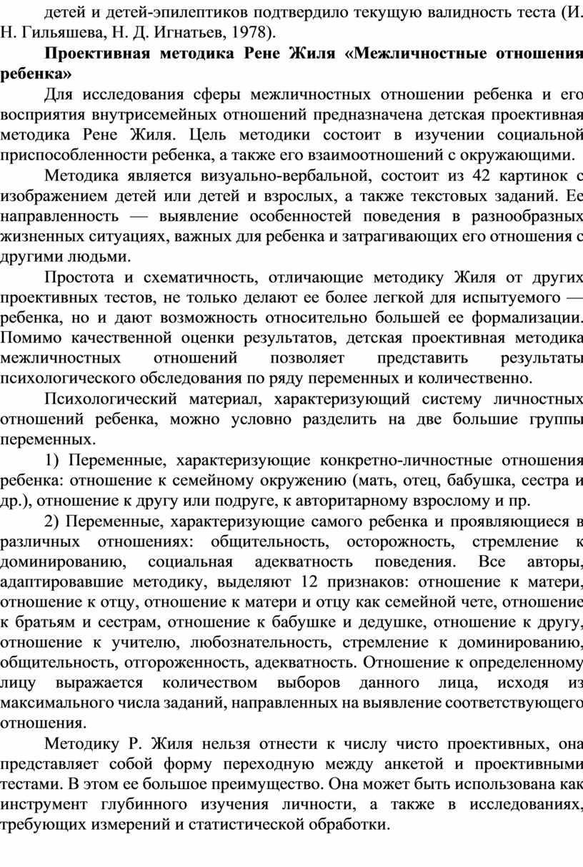 И. Н. Гильяшева, Н. Д. Игнатьев, 1978)