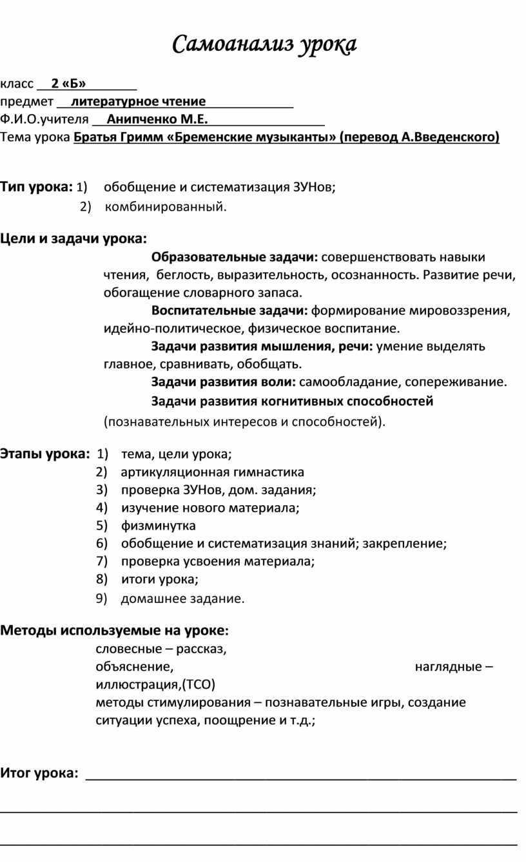 Самоанализ урока класс __ 2 «Б» _______ предмет __ литературное чтение ____________