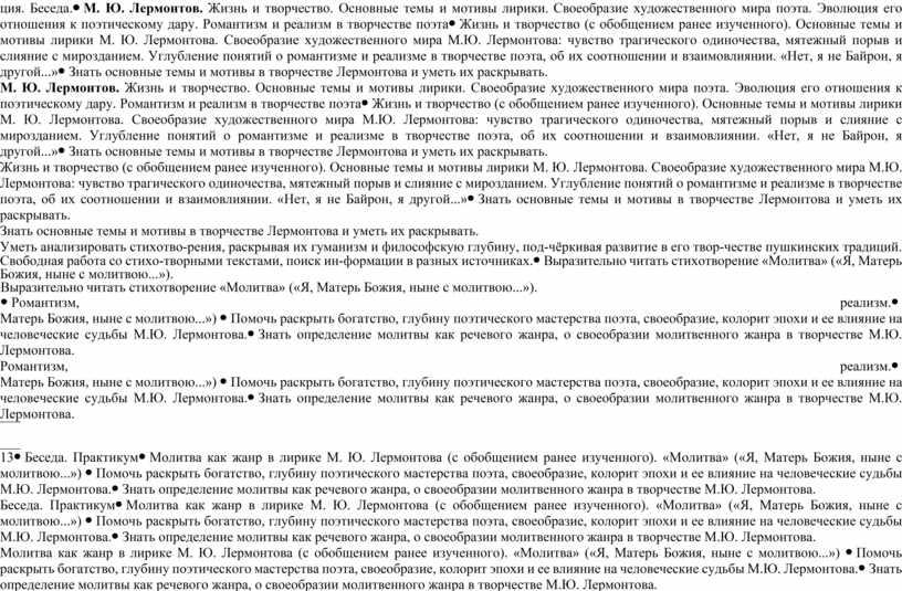 Беседа. М. Ю. Лермонтов. Жизнь и творчество
