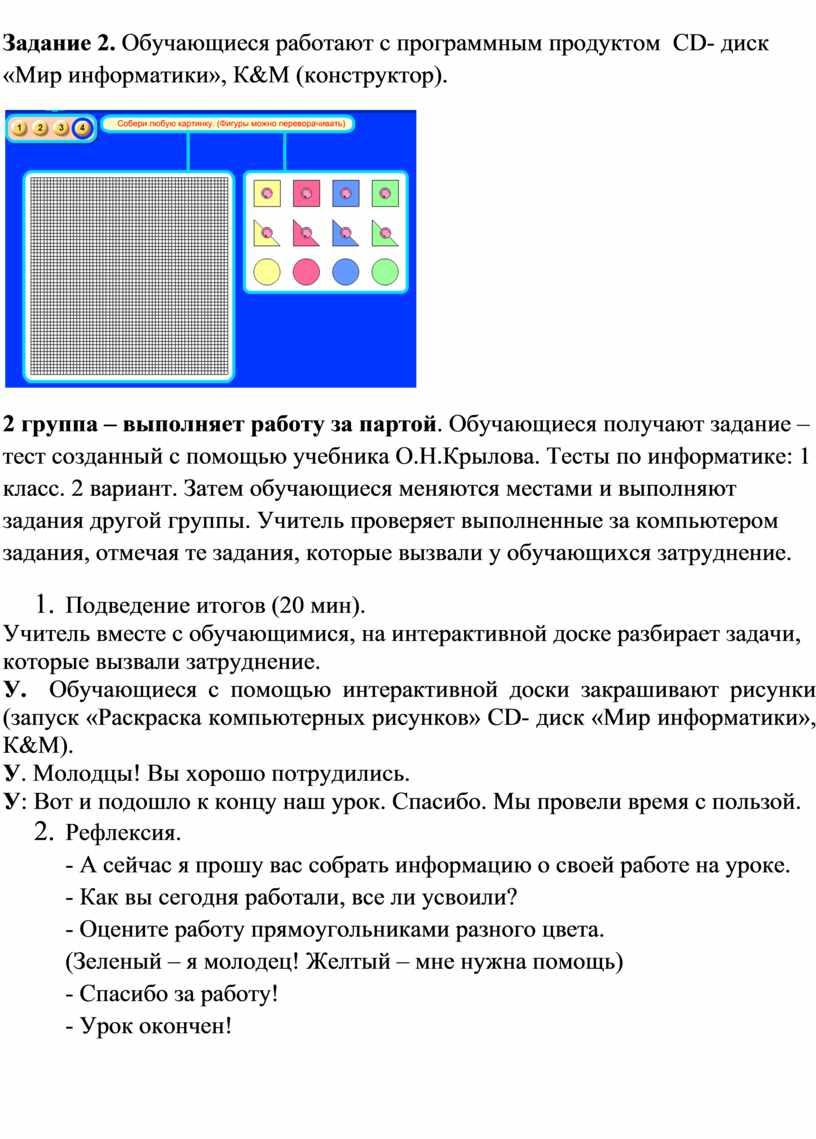 Задание 2. Обучающиеся работают с программным продуктом