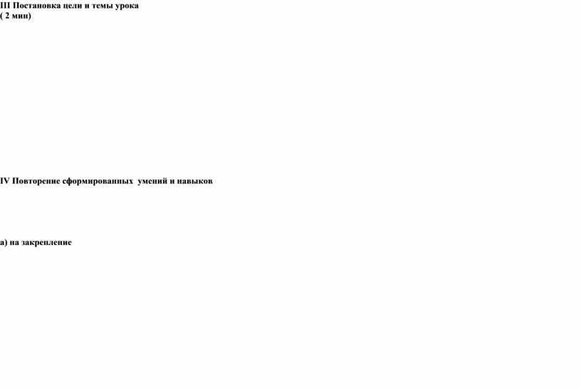 III Постановка цели и темы урока ( 2 мин)