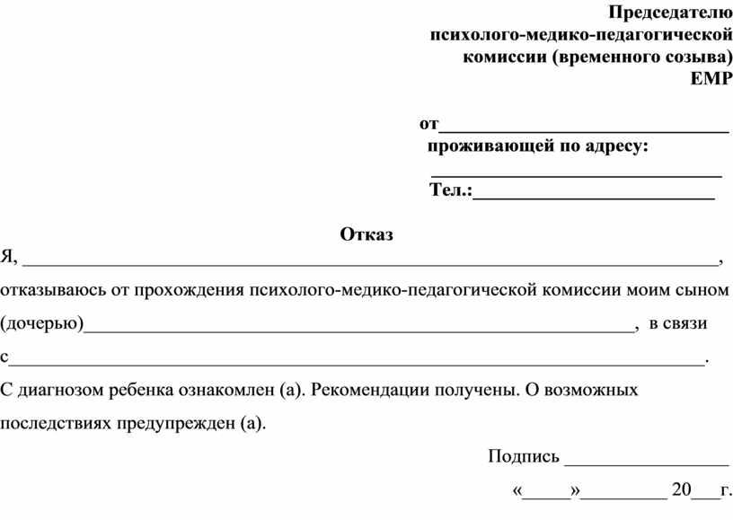 Председателю психолого-медико-педагогической комиссии (временного созыва)