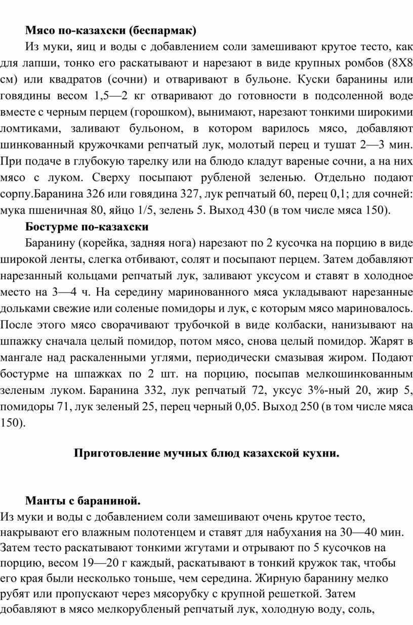 Мясо по-казахски (беспармак)