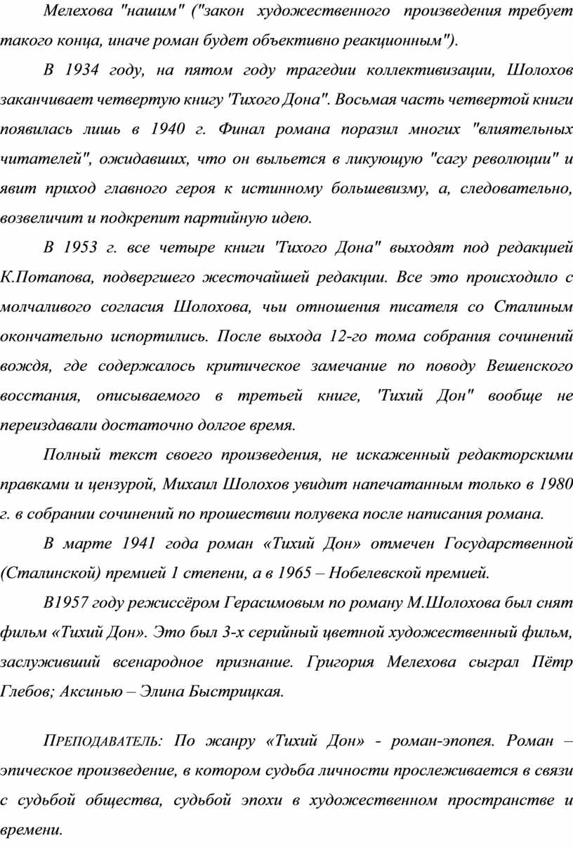 """Мелехова """"нашим"""" (""""закон художественного произведения требует такого конца, иначе роман будет объективно реакционным"""")"""