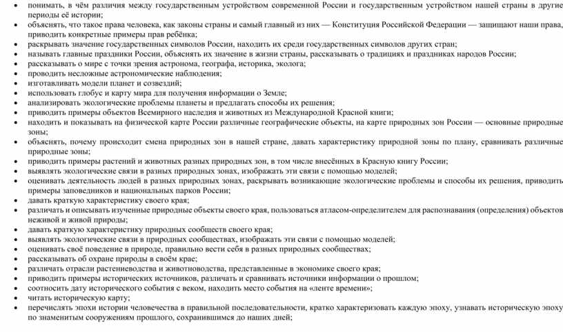 России и государственным устройством нашей страны в другие периоды её истории; объяснять, что такое права человека, как законы страны и самый главный из них —