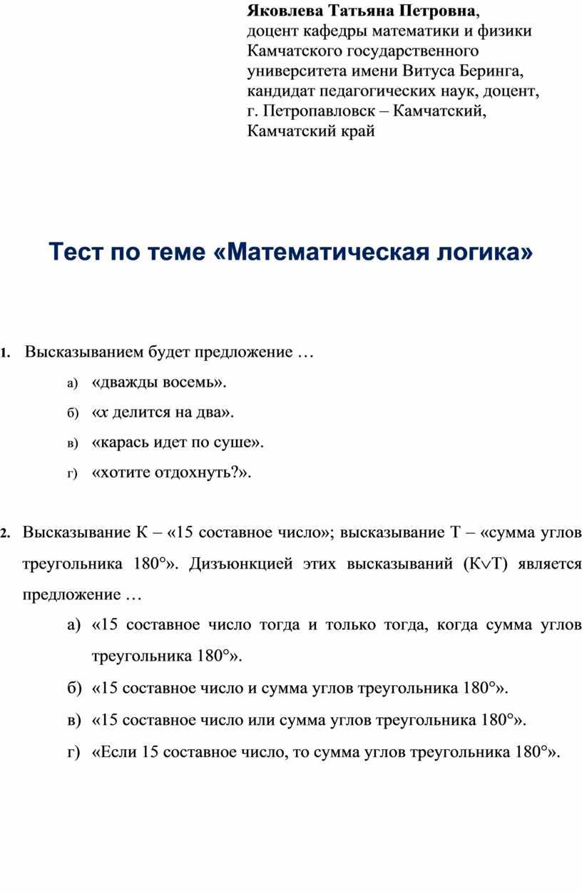 Яковлева Татьяна Петровна , доцент кафедры математики и физики