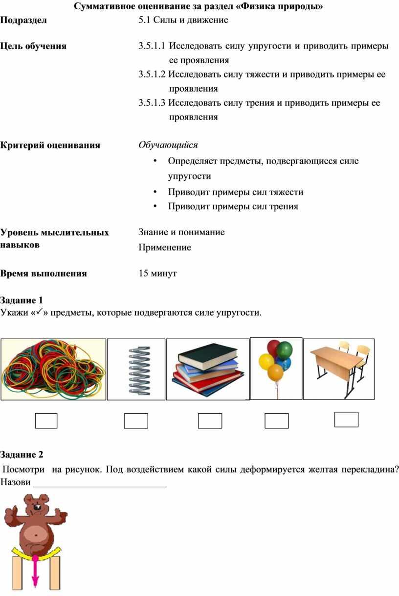 Суммативное оценивание за раздел «Физика природы»