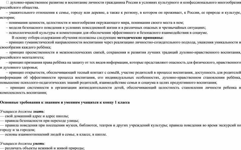 России в условиях культурного и конфессионального многообразия российского общества