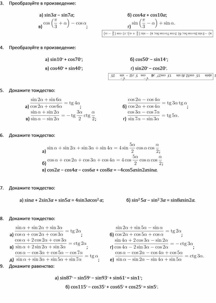 Преобразуйте в произведение: а) sin3 α − sin7 α ; б) cos4 α + cos10 α ; в) ; г) 4
