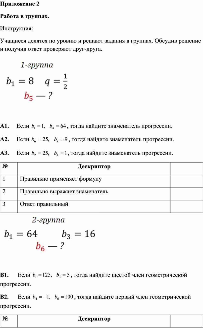 Приложение 2 Работа в группах