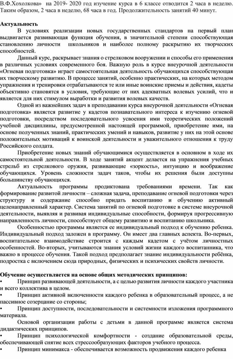 В.Ф.Хохолкова» на 2019- 2020 год изучение курса в 6 классе отводится 2 часа в неделю