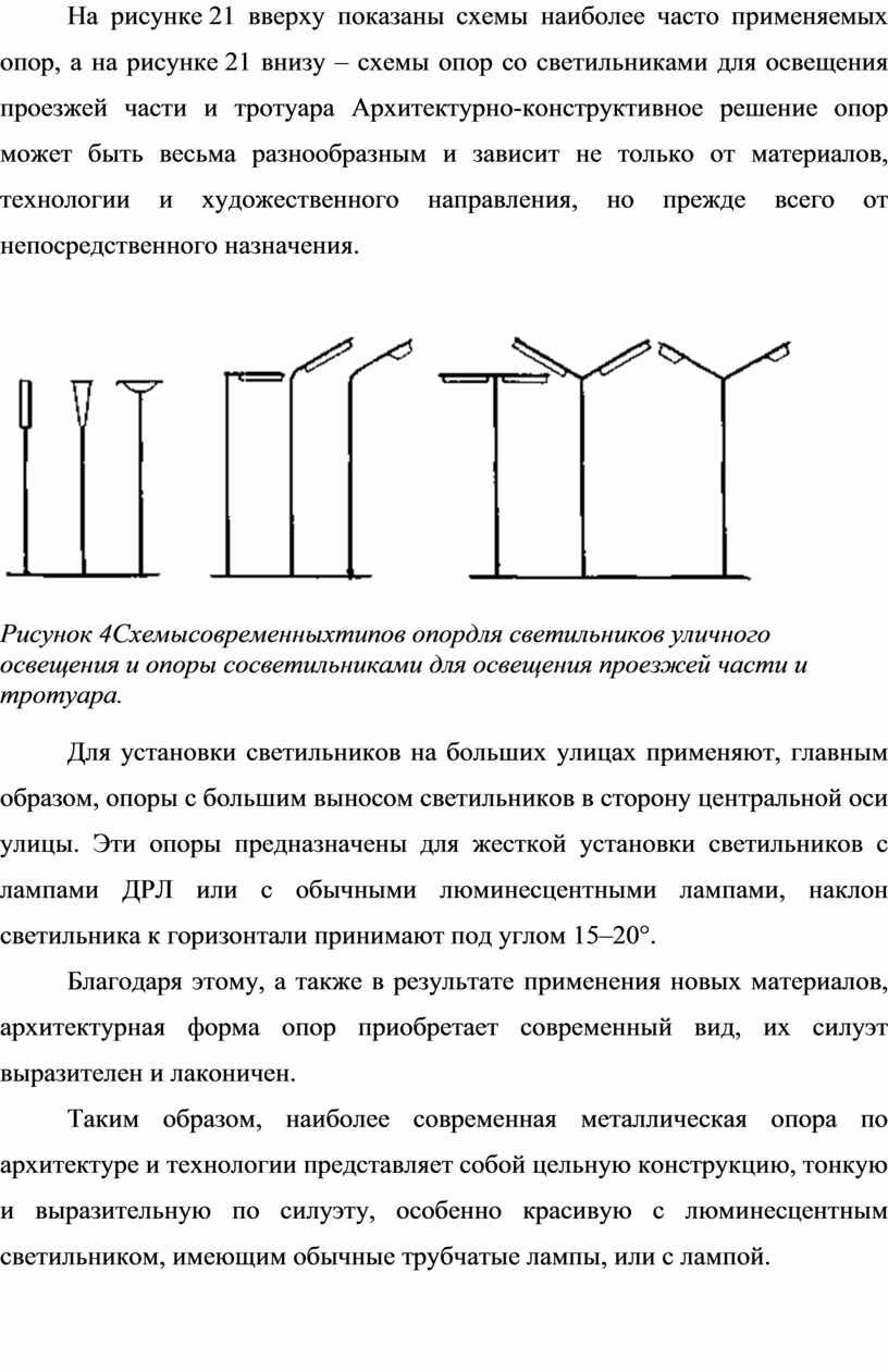 На рисунке 21 вверху показаны схемы наиболее часто применяемых опор, а на рисунке 21 внизу – схемы опор со светильниками для освещения проезжей части и…