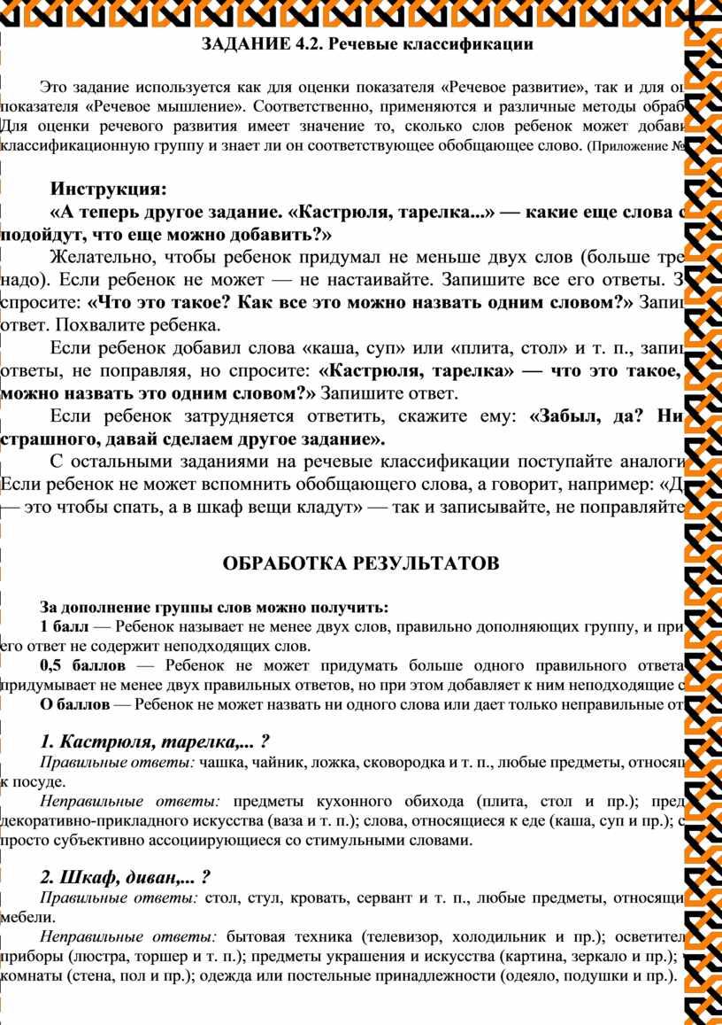 ЗАДАНИЕ 4.2. Речевые классификации
