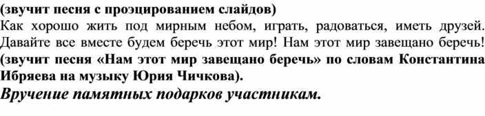 Районные педагогические Николаевские Чтения Тема: «Великая Победа; наследие и наследники»