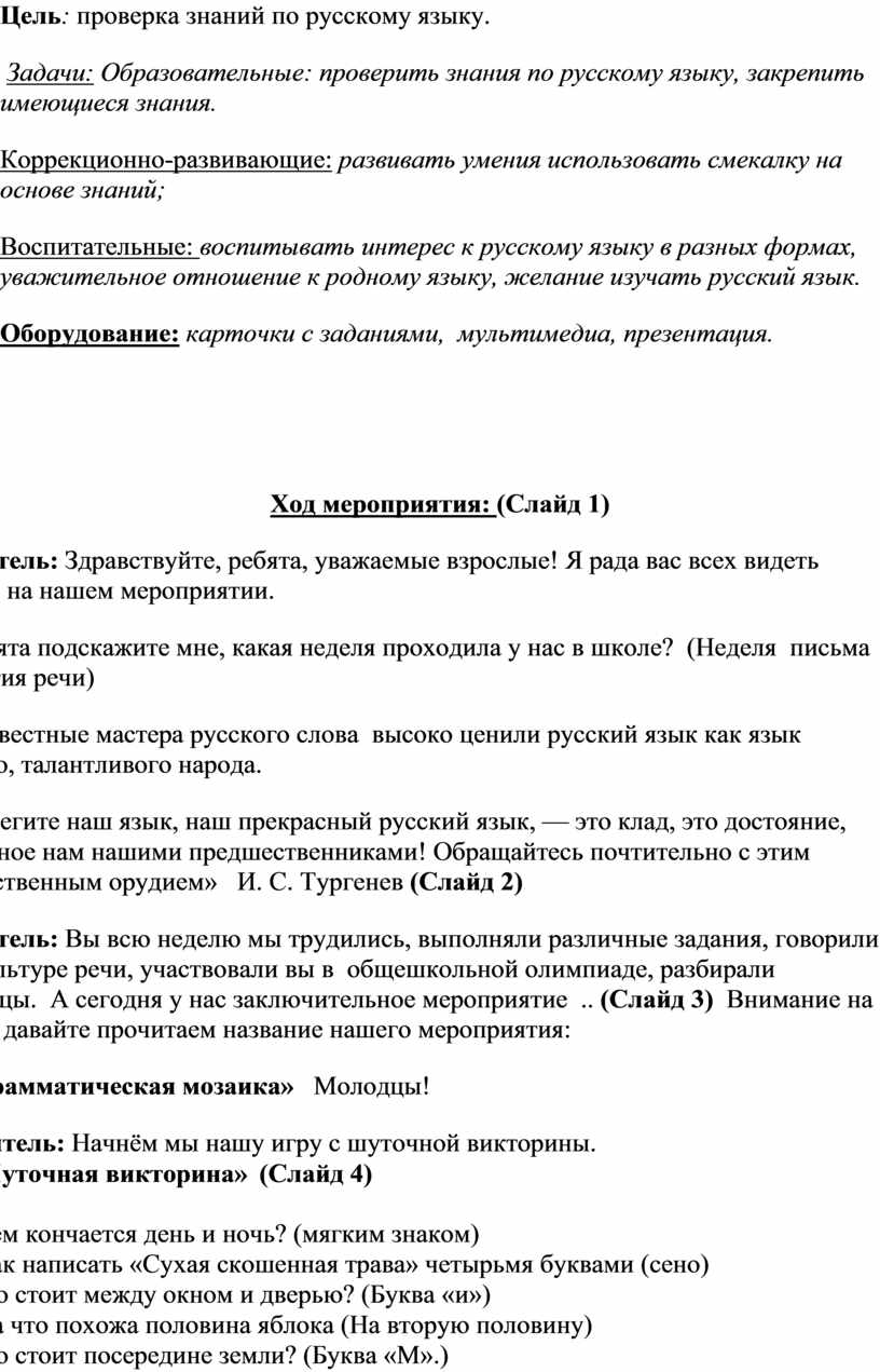 Цель : проверка знаний по русскому языку