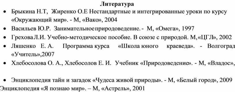 Литература · Брыкина
