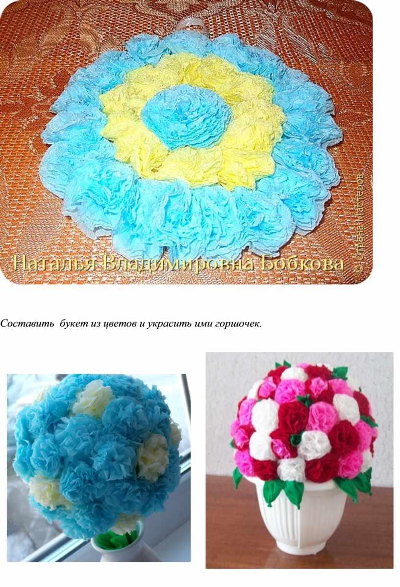 Составить букет из цветов и украсить ими горшочек
