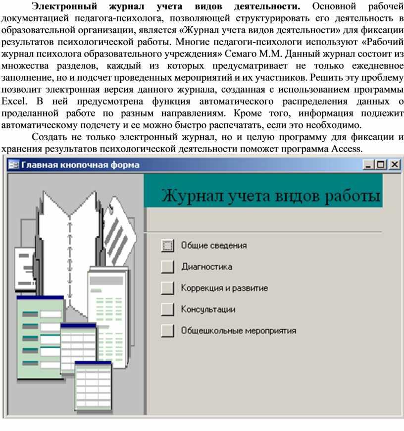 Электронный журнал учета видов деятельности