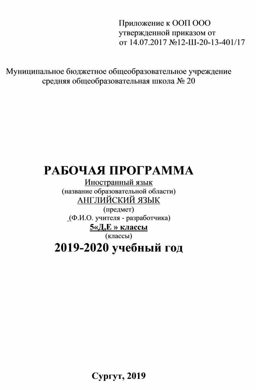 Приложение к ООП ООО утвержденной приказом от от 14