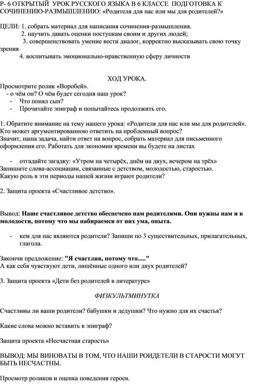 Р- 6 ОТКРЫТЫЙ УРОК РУССКОГО