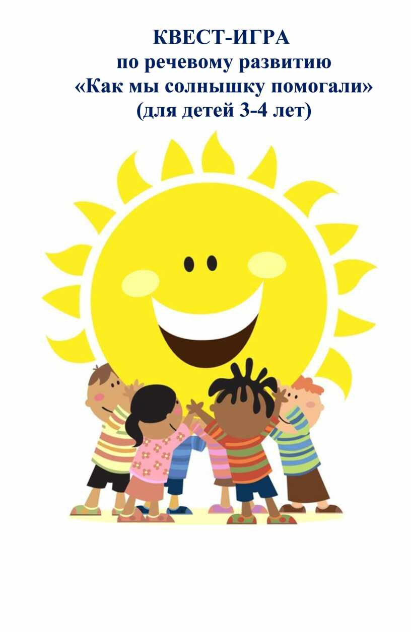 КВЕСТ-ИГРА по речевому развитию «Как мы солнышку помогали» (для детей 3-4 лет)