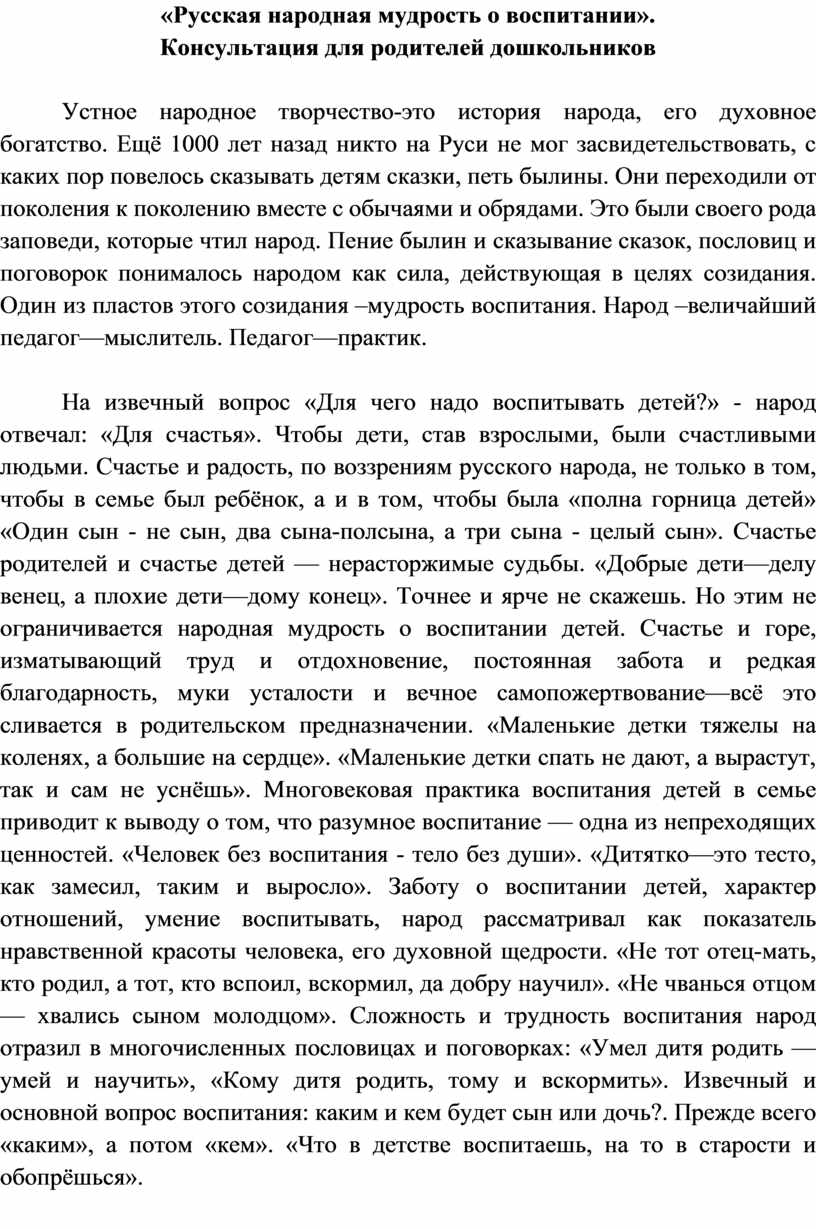 Русская народная мудрость о воспитании»