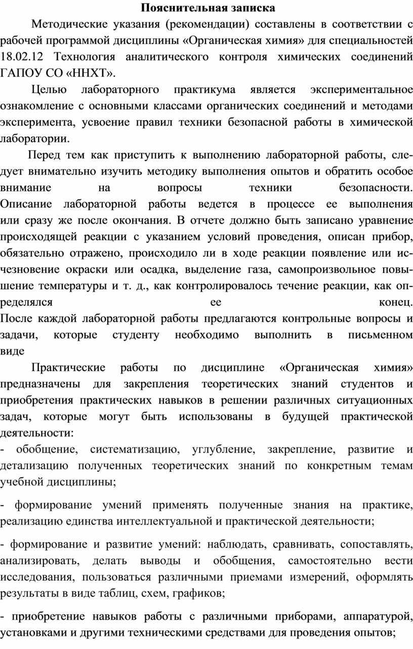 Пояснительная записка Методические указания (рекомендации) составлены в соответствии с рабочей программой дисциплины «Органическая химия» для специальностей 18