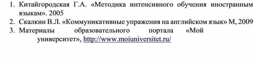 Китайгородская Г.А. «Методика интенсивного обучения иностранным языкам»