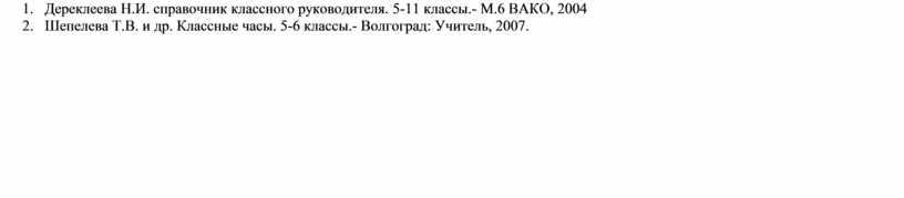 Дереклеева Н.И. справочник классного руководителя