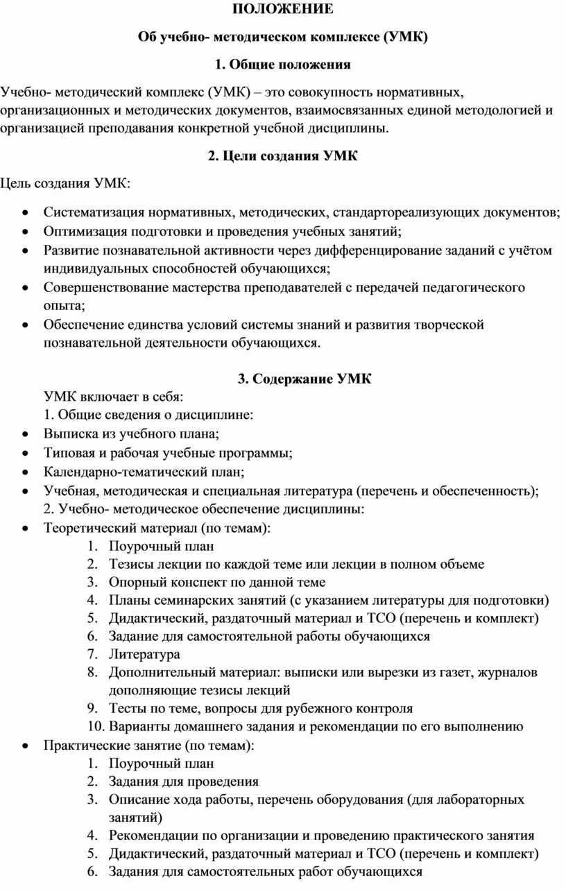 ПОЛОЖЕНИЕ Об учебно- методическом комплексе (УМК) 1