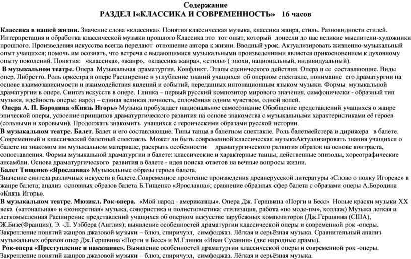 Содержание РАЗДЕЛ I «КЛАССИКА