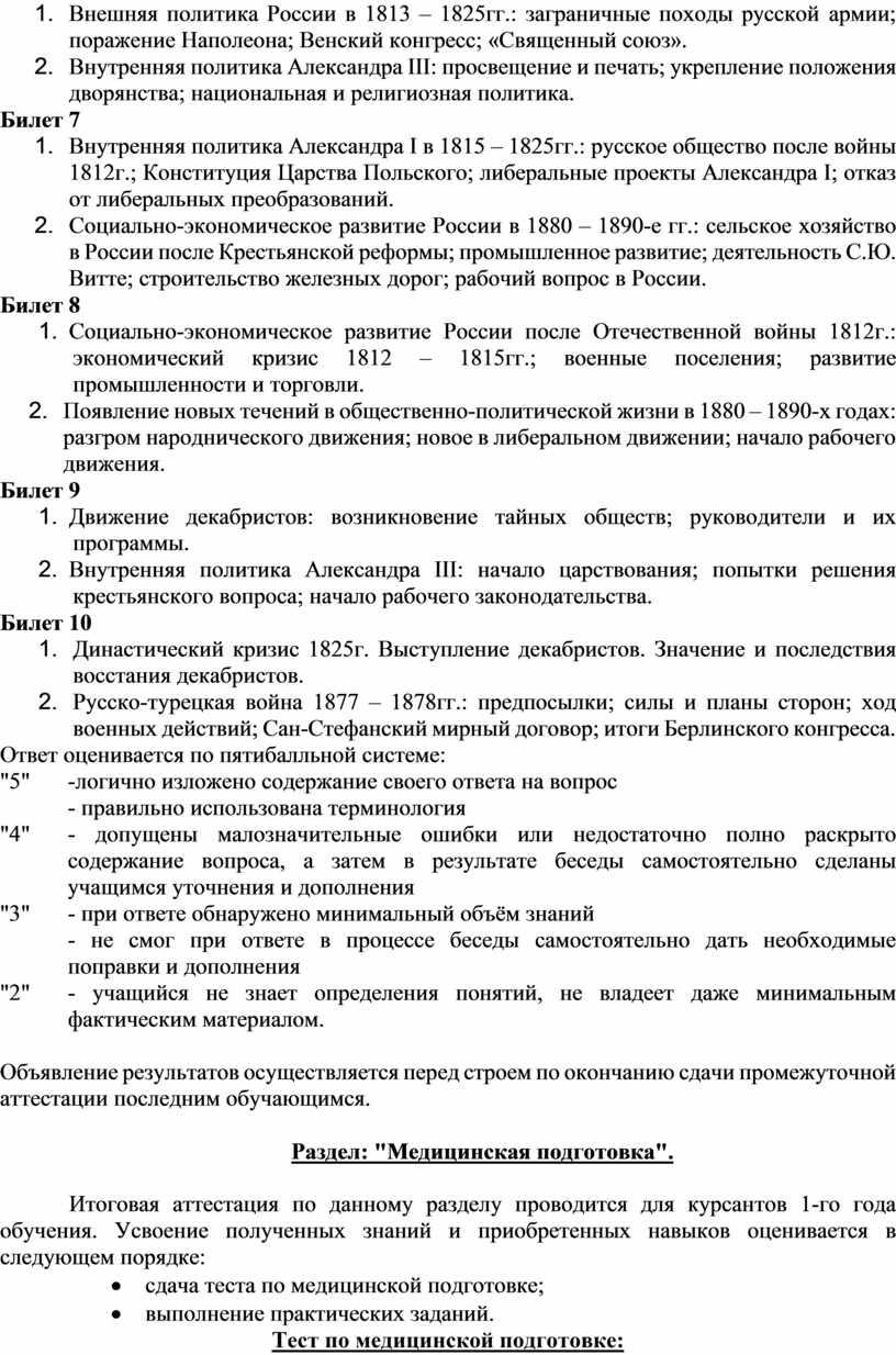Внешняя политика России в 1813 – 1825гг