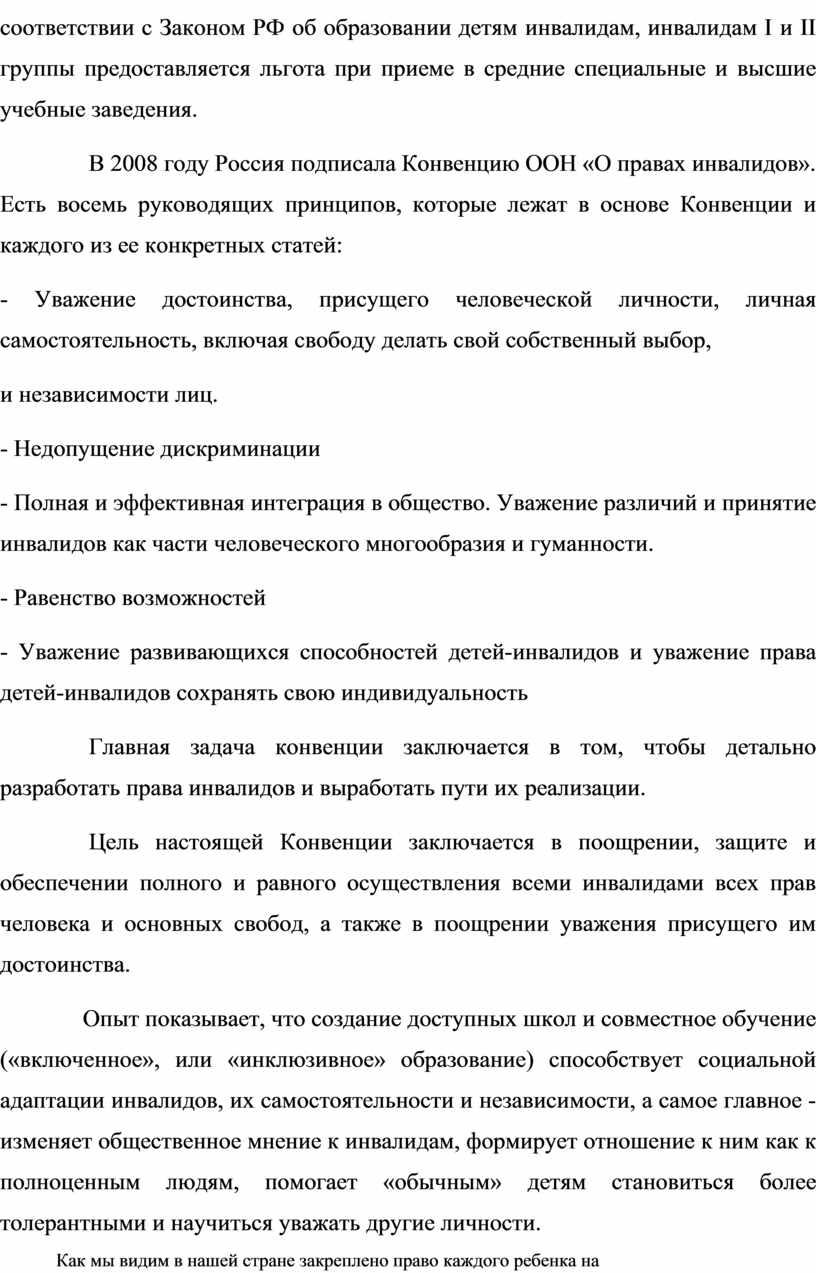 Законом РФ об образовании детям инвалидам, инвалидам