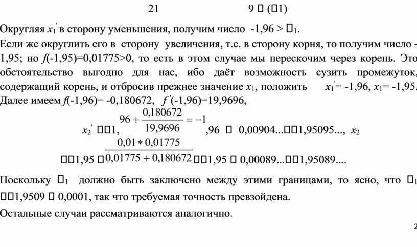 Округляя x 1 ' в сторону уменьшения, получим число -1,96 >  1
