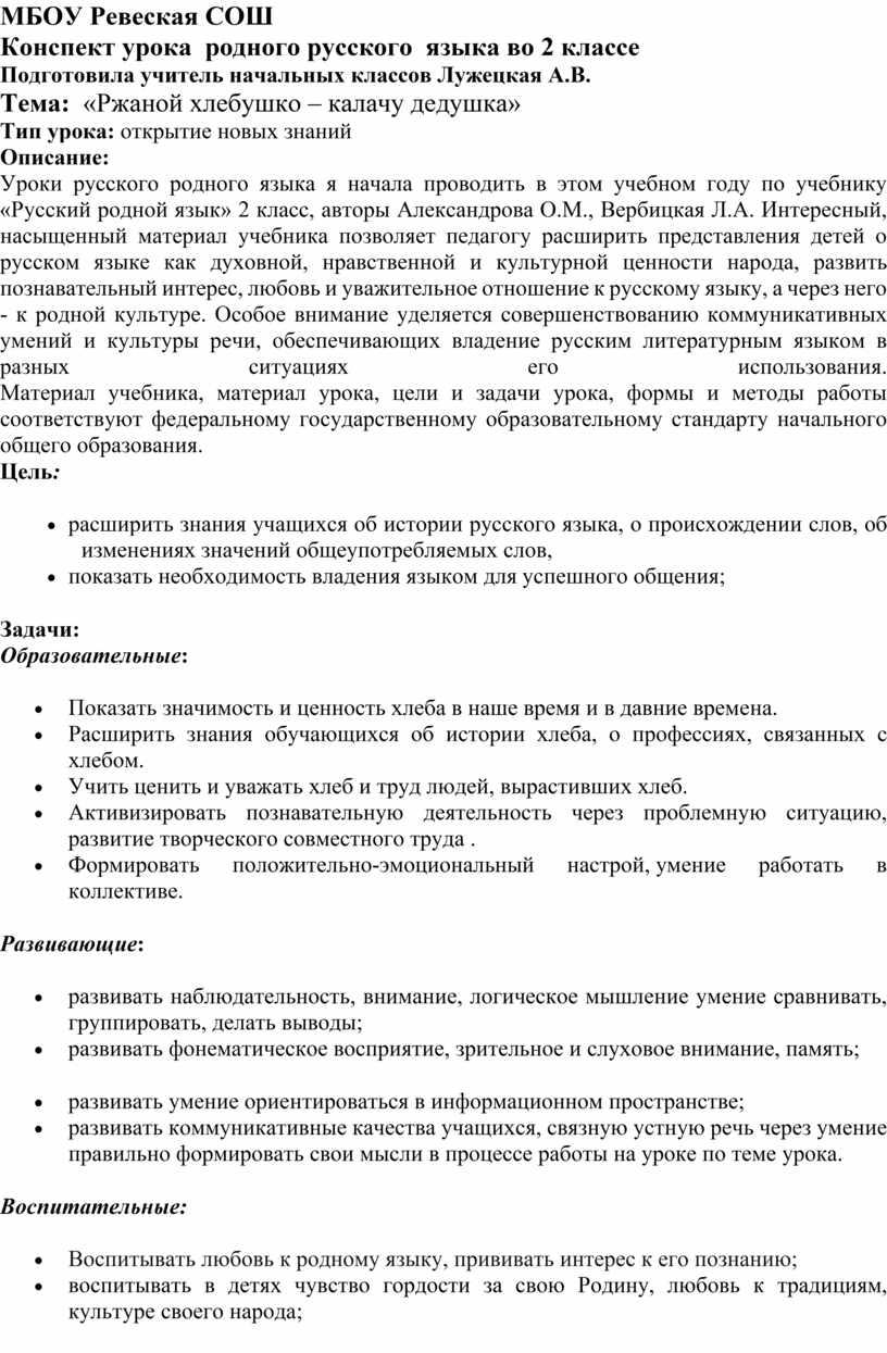 МБОУ Ревеская СОШ Конспект урока родного русского языка во 2 классе