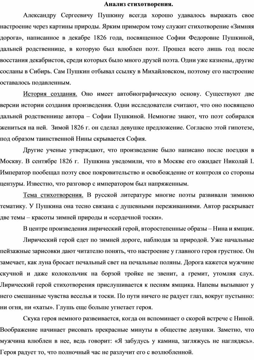 Анализ стихотворения. Александру