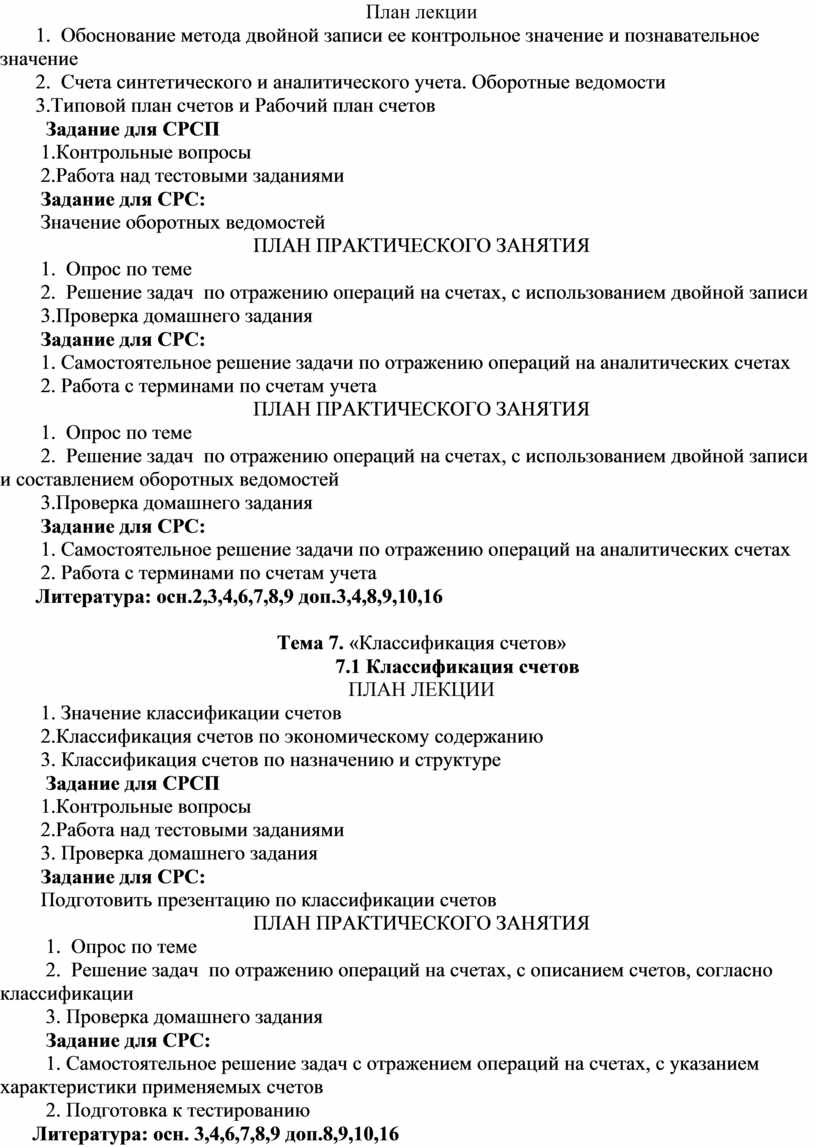 План лекции 1. Обоснование метода двойной записи ее контрольное значение и познавательное значение 2